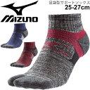 靴下 ショート丈 ソックス 足袋型 メンズ/ミズノ mizunoアーチプルアップサポートソックス/WORK 作業用 日本製 ワー…