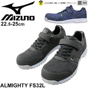 作業靴 3E相当 レディース ワーキングシューズ 安全靴/ミズノ mizuno オールマイティFS32L/ゴム紐タイプ 軽量 女性用 普通作業用 作業シューズ ワークシューズ WORKD 仕事 JSAA A種 合格認定/F1GA1904