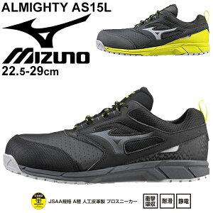 作業靴 3E相当 ワーキングシューズ 安全靴 メンズ レディース/ミズノ mizuno オールマイティAS15L /ひも靴 静電気帯電防止 作業シューズ ワークシューズ 男女兼用 WORKD 仕事 JSAA A種 合格認定/F1GA20