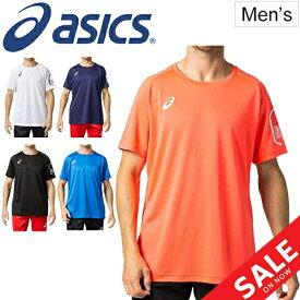 Tシャツ 半袖 メンズ アシックス asics LIMO リモ ドライS/Sトップ/スポーツウェア プラクティスシャツ 吸汗速乾 ランニング トレーニング 部活 学生 男性 クルーネック 半袖シャツ トップス/2031B203