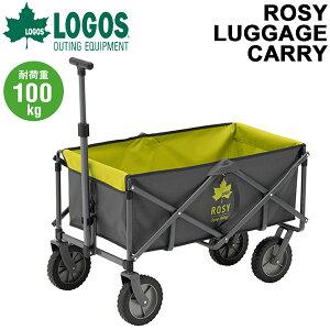 キャリーカート 折りたたみ 4輪タイヤ キャリーワゴン ロゴス LOGOS 庭キャンプROSY ラゲージキャリー(Grロゴ) 88リットル/耐荷重100kg ワンアクション開閉 アウトドア用品 カート かご 荷物入れ/8