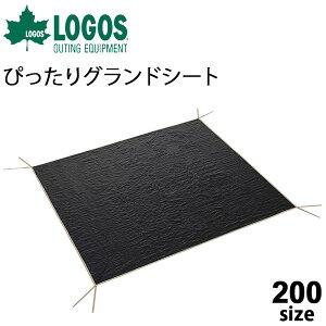 テント用シート 200サイズ テントマット ロゴス LOGOS 庭キャンプぴったりグランドシート200/192×192cm 簡単取り付け フロアシート テントアクセサリ アウトドア用品/84960101【ギフト不可】