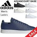 アディダス/adidas/メンズ/レディース/スニーカー/テニス/コートシューズ/ADVANCOURT