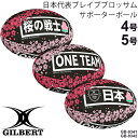 【予約販売】記念ボール ラグビーワールドカップ ギルバート GILBERT ラグビーボール 日本代表ブレイブブロッサム サ…