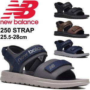 スポーツサンダル メンズ シューズ ニューバランス newbalance 250 STRAP/男性用 D幅 ストラップサンダル 軽量 アウトドア キャンプ フェス カジュアル 靴/SUA250【父の日】