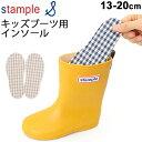 レインブーツ用 インソール キッズ ジュニア 子ども用 スタンプル stample 中敷き チェック柄 13-20cm 日本製 スペア …
