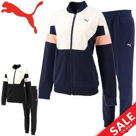 トレーニングスーツ ジャ−ジ ジャケット パンツ 上下セット レディース プーマ PUMA スポーツウェア トラックスーツ ランニング エクササイズ ウォーキング 女性用 セットアップ/844169