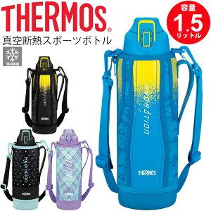 水筒 サーモス THERMOS 真空断熱スポーツボトル 1.5L 保冷専用 直飲み スポーツボトル 水分補給/FHT-1500F