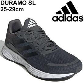 ランニングシューズ メンズ スニーカー/アディダス adidas/DURAMO SL デュラモ 男性用 運動靴 ジム トレーニング ジョギング マラソン ウォーキング KYJ92 くつ/FV8788