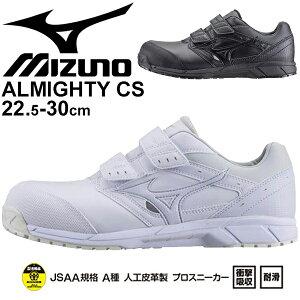 作業靴 3E相当 ワーキングシューズ 安全靴 メンズ レディース/ミズノ mizuno オールマイティCS ベルトタイプ/作業シューズ ワークシューズ 男女兼用 WORKD 仕事 JSAA A種 合格認定 軽量タイプ /C1GA17