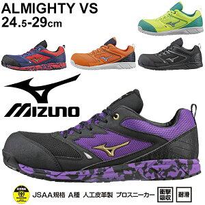 作業靴 3E相当 ワーキングシューズ 安全靴 メンズ レディース/ミズノ mizuno オールマイティVS 紐タイプ/作業シューズ 衝撃吸収 耐滑 ワークシューズ 男女兼用 靴 WORKD 仕事 JSAA A種 合格認定/F1GA1