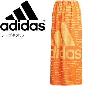 ラップタオル Lサイズ 大判 スナップボタン付 キッズ ジュニア アディダス adidas 水泳 プール 海水浴 ジム /JDV60-GF6924