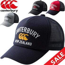 帽子 キャップ メンズ レディース/カンタベリー canterbury メッシュキャップ/ラグビー スポーツ カジュアル ロゴ ぼうし/AC00371