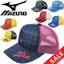 限定 キャップ 帽子 メンズ レディース/ミズノ mizuno/テニス ソフトテニス ALL JAPAN スポーツ 部活 チーム クラブ …