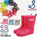 レインブーツ キッズ ジュニア 長靴 男の子 女の子 子供靴 日本製 スタンプル stample レインシューズ 13-20.0cm ミド…