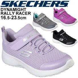 キッズシューズ ジュニア ガールズ スニーカー 女の子 子供靴/スケッチャーズ SKECHERS ダイナライト DYNAMIGHT-RALLY RACER/16.5-23.5cm 女児 スポーティ カジュアル 運動靴 LAスニーカー くつ/81301L