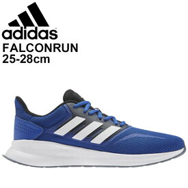ランニングシューズ メンズ アディダス adidas ファルコンラン M FALCONRUN M/ジョギング トレーニング 男性用 スポーツシューズ スニーカー ウォーキング GTF77 運動 靴/FW5055