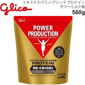プロテイン グリコ Glico グリコパワープロダクション エキストラ アミノ アシッドプロテイン サワーミルク味 560g/スポーツ アスリート サプリ 疲労回復 栄養補給 日本製/G76037【取寄】【返品不可】