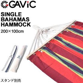 ハンモック 一人用 ガビック GAVIC シングル バハマス ハンモック(スタンド別売) 200×100cm/アウトドア レジャー SINGLE BAHAMAS HAMMOCK /GC2000【ギフト不可】