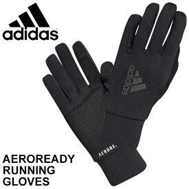 ランニング 手袋 フリース メンズ レディース アディダス adidas AEROREADY ランニンググローブ/マラソン ジョギング 防寒 てぶくろ スポーツ アクセサリー/IWT05-FT1786