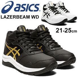 ジュニア シューズ キッズ スニーカー ウインターシューズ 子供靴/アシックス ASICS LAZERBEAM レーザービーム WD/ひも靴 ミッドカット 男の子 女の子 21-25cm 小学生 冬 雪道 グリップ性 運動靴 /1154A073
