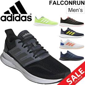 ランニングシューズ メンズ アディダス adidas ファルコンラン M FALCONRUN M ジョギング トレーニング 男性用 スポーツシューズ カジュアル スニーカー ウォーキング 運動 靴/FALCONRUNM-