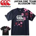 半袖 Tシャツ ラグビー カンタベリー canterbury ジャパンワンチームブロッサムティ/スポーツ カジュアル ウェア 日本…