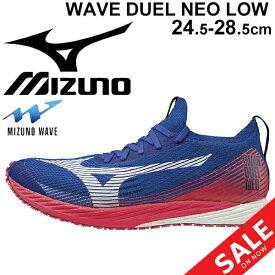 ランニングシューズ メンズ レディース 2E相当 ミズノ MIZUNO WAVE DUEL ウエーブデュエル NEO Low プレミアムモデル/ローカット レーシングシューズ スピードレーサー マラソン 靴 陸上競技 スポーツシューズ/U1GD2090