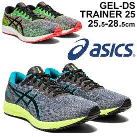 ランニングシューズ メンズ マラソン サブ4 スタンダードラスト/アシックス asics GEL-DS TRAINER 25 ゲルDSトレーナー/レーシング 男性 ジョギング スポーツシューズ 陸上 運動靴/1011A675