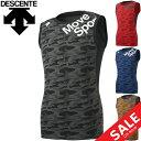 タンクトップ スリーブレス Tシャツ メンズ/デサント DESCENTE MOTION FREE FITノースリーブシャツ/スポーツウェア Mo…