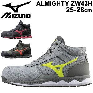 作業靴 安全靴 メンズ 3E相当 ワークシューズ/ミズノ MIZUNO ALMIGHTY ZW43H/普通作業用 ハイカット ファスナー搭載 再帰反射 JSAA規格A種 プロテクティブスニーカー ALMIGHTY LS MID くつ/F1GA2003