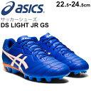 ジュニア サッカーシューズ スパイク 子供用 アシックス asics DS LIGHT JR GS/ひも靴 22.5-24.5cm フットボール 競技…