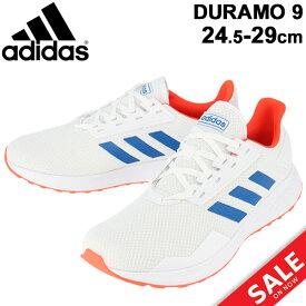 ランニングシューズ メンズ スニーカー アディダス adidas/デュラモ9 DURAMO 9 ジョギング トレーニング スポーツシューズ 男性 24.5-29cm スニーカー 運動靴 くつ/EG8665【a20Qpd】【父の日】