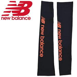 アームカバー メンズ ニューバランス newbalance ランニング ストレッチアームガード/マラソン ジョギング 男性 スポーツ トレーニング 紫外線・日焼け対策 腕カバー アクセサリ/JAOR0657