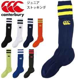 ジュニア キッズ ラグビー ストッキング カンタベリー canterbury 靴下 スポーツソックス 子供用 21-23cm 23-25cm こども用 日本製/ASJ03762/