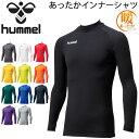 アンダーウェア 長袖 裏起毛 メンズ ヒュンメル hummel あったかインナーシャツ ハイネック/スポーツウェア 保温 制電…