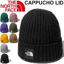 ニット帽 帽子 ビーニー ニットキャップ メンズ レディース/ノースフェイス THE NORTH FACE カプッチョリッド/防寒 ア…