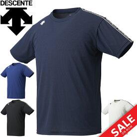 半袖 Tシャツ メンズ デサント DESCENTE クアトロセンサー SS TEE MoveSport/トップス 吸汗速乾 UVカット トレーニング ジム 男性 クルーネック 家トレ/DMMRJA58
