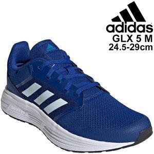 ランニングシューズ メンズ スニーカー アディダス adidas GLX 5 M/初心者 ブルー 青 KZI38 ジョギング マラソン スポーツシューズ 運動 靴/FY6736