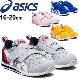 キッズシューズ ジュニア スニーカー 16.0-20.0cm 子供靴/アシックス asics スクスク SUKUSUKU アイダホ MINI KT-ES 2/スポーティ 靴 男の子 女の子 ベルクロ 運動靴 くつ/1144A083