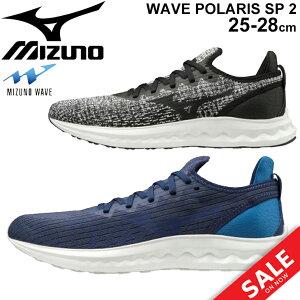 ランニングシューズ メンズ 2E相当 ミズノ mizuno WAVE POLARIS SP 2 ウエーブポラリスSP2/スポーツシューズ 男性用 初心者 ジョギング 靴 くつ/J1GC2083