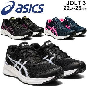 ランニングシューズ レディース アシックス asics ジョルト JOLT 3 ワイドラスト/ローカット 幅広 初心者ランナー ジョギング スポーツシューズ ウォーキング 運動靴 スニーカー 女性 くつ/1012A9