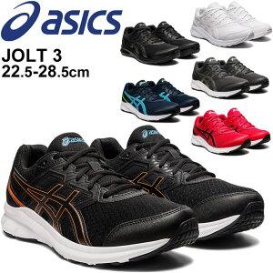 ランニングシューズ メンズ レディース アシックス asics ジョルト JOLT 3 エキストラワイド/ローカット 幅広 初心者ランナー ジョギング トレーニング 通学靴 白 スポーツシューズ 運動靴 くつ