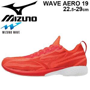 ランニングシューズ メンズ レディース 2E相当 靴/ミズノ mizuno ウエーブエアロ19 MIZUNO WAVE AERO 19/レーシングシューズ マラソン サブ3.5 陸上 トレーニング スポーツシューズ くつ/J1GA2137【取寄