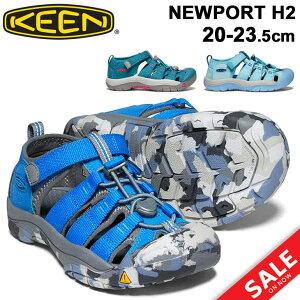 ジュニア サンダル 20-23.5cm キッズ 子供靴/キーン KEEN NEWPORT H2 Y(ニューポート エイチツー)/水陸両用 アウトドア カジュアル 靴 男の子 女の子 シューズ 子ども用 スポーツシューズ/Newport-H2Y