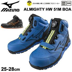 ワーキングシューズ 作業靴 3E相当 メンズ mizuno オールマイティHW51M BOA/限定モデル ミッドカット BOAシステム 普通作業用 JSAA規格A種 プロテクティブスニーカー 男性用 25-28cm 衝撃吸収 耐滑 安