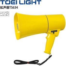 拡声器TS634 ホイッスル付き トーエイライト TOEI LIGHT 電池式 体育用品 メガホン 学校 備品 用具/B-2414【取寄】