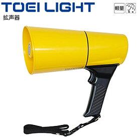 拡声器TD501Y 軽量省エネモデル トーエイライト TOEI LIGHT 電池式 グラウンド 体育用品 メガホン 学校 備品 用具/B-2776【取寄】