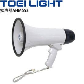 拡声器AHM653 音声のみ 電池式 トーエイライト TOEI LIGHT グラウンド 体育用品 防災用品 機器 メガホン 学校 備品 用具 /B-3649【取寄】