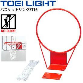 バスケットリングST16 トーエイライト TOEI LIGHT 正式規格 セット バスケットボール 球技 設備 体育用品 学校教育品 用具 器具/B-7090【取寄】